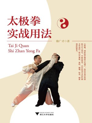 cover image of 太极拳实战用法