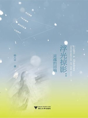 cover image of 浮光掠影