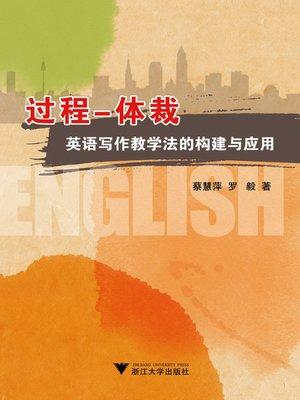 cover image of 过程—体裁英语写作教学法的构建与应用