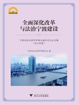 cover image of 全面深化改革与法治宁波建设
