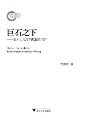 cover image of 巨石之下