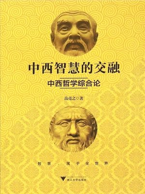 cover image of 中西智慧的交融
