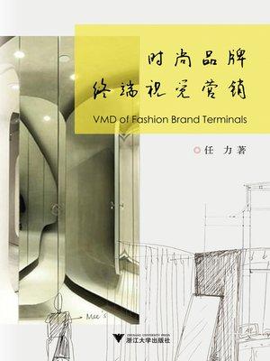 cover image of 时尚品牌终端视觉营