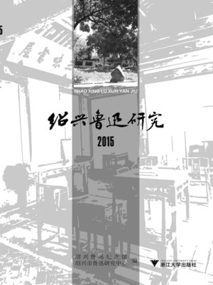 cover image of 绍兴鲁迅研究.2015