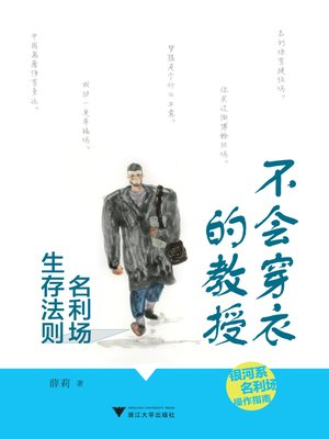 cover image of 不会穿衣的教授