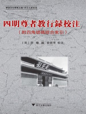 cover image of 四明尊者教行録校注