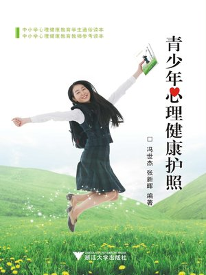cover image of 青少年心理健康护照