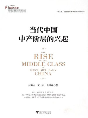 cover image of 当代中国中产阶层的兴起
