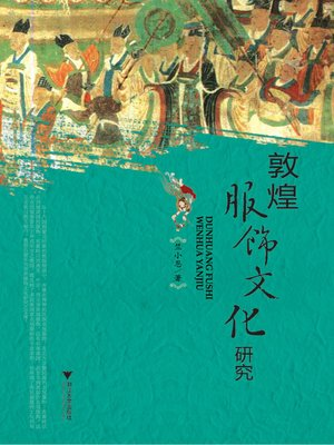 cover image of 敦煌服饰文化研究