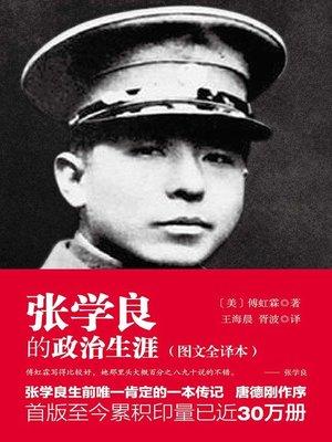 cover image of 张学良的政治生涯
