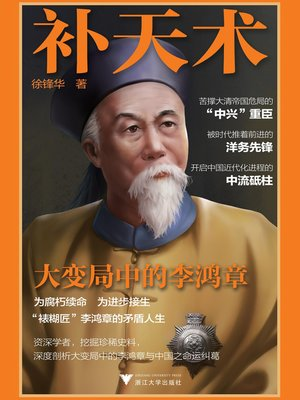 cover image of 补天术