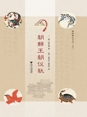 cover image of 朝鲜王朝仪轨