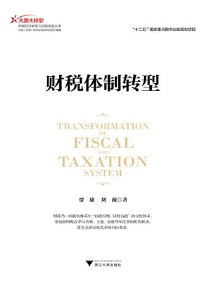 cover image of 财税体制转型