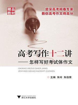 cover image of 高考写作十二讲