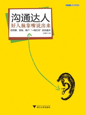cover image of 沟通达人