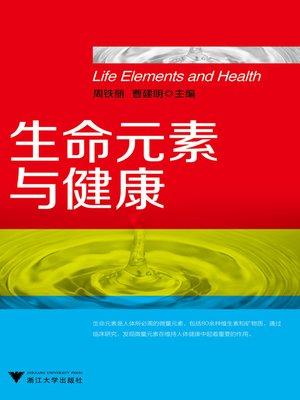 cover image of 生命元素与健康