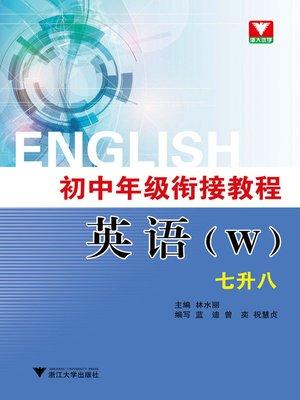 cover image of 初中年级衔接教程·英语(w)·七升八