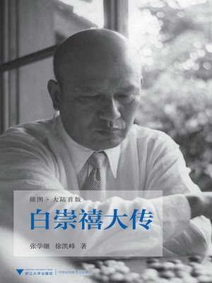 cover image of 白崇禧大传