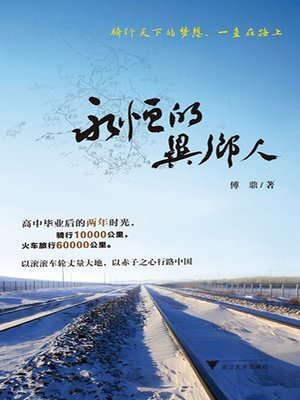 cover image of 永恒的异乡人