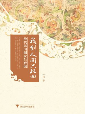 cover image of 我到人间只此回