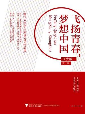 cover image of 飞扬青春,梦想中国