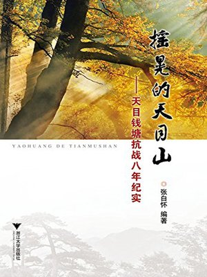 cover image of 摇晃的天目山