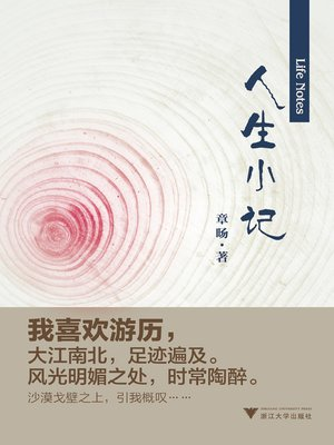 cover image of 人生小记