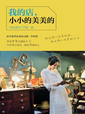 cover image of 我的店,小小的美美的