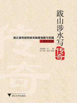 cover image of 跋山涉水写传奇