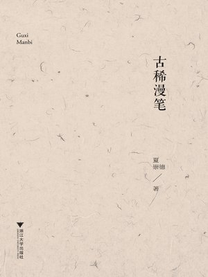 cover image of 古稀漫笔