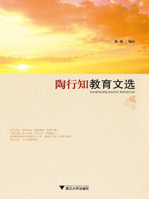 cover image of 陶行知教育文选