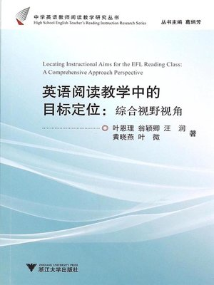 cover image of 英语阅读教学中的目标定位