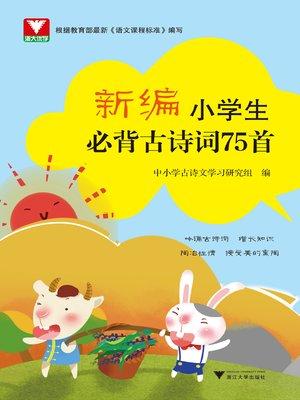 cover image of 新编小学生必背古诗词75首