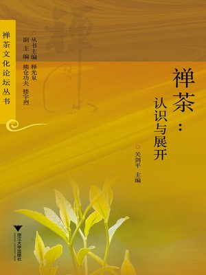 cover image of 禅茶