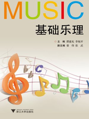 cover image of 基础乐理