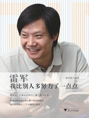 cover image of 雷军
