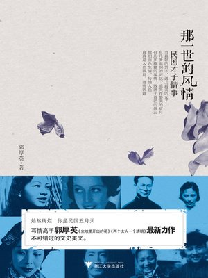 cover image of 那一世的风情