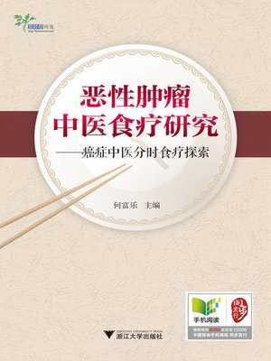 cover image of 恶性肿瘤中医食疗研究