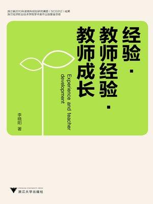 cover image of 经验·教师经验·教师成长