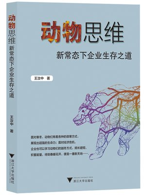 cover image of 动物思维