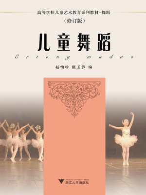cover image of 儿童舞蹈
