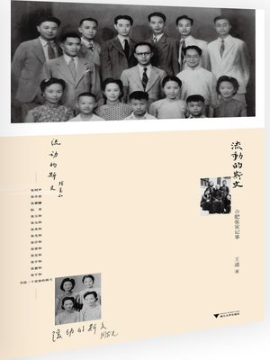 cover image of 流动的斯文
