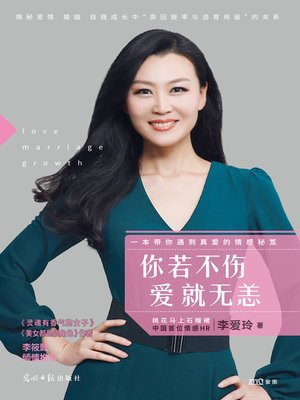 cover image of 你若不伤 爱就无恙