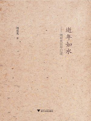 cover image of 逝年如水