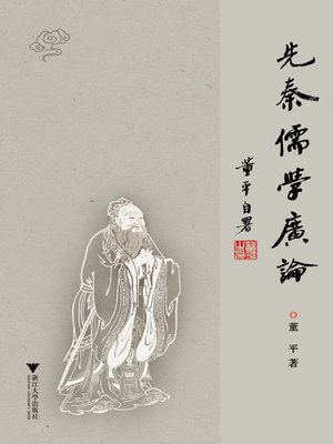 cover image of 先秦儒學廣論