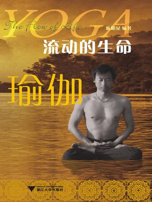 cover image of 流动的生命——瑜伽