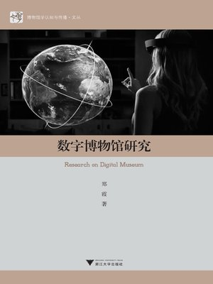 cover image of 数字博物馆研究