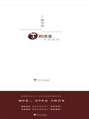 cover image of 美的深处
