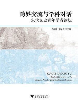 cover image of 跨界交流与学科对话
