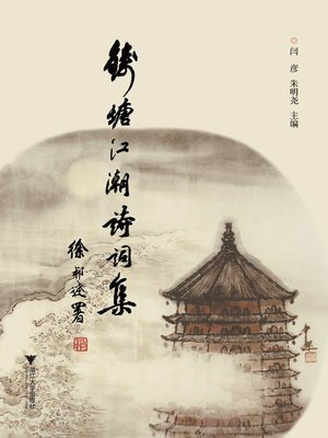 cover image of 钱塘江潮诗词集